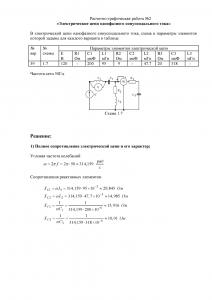 Решение РГР №2 по Электротехнике «Электрические цепи однофазного синусоидального тока», МГУПИ, Вариант 39