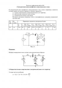 Решение РГР №2 по Электротехнике «Электрические цепи однофазного синусоидального тока», МГУПИ, Вариант 53