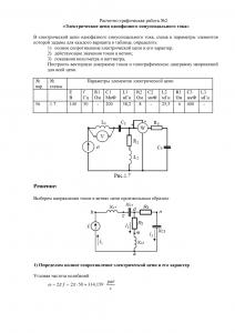 Решение РГР №2 по Электротехнике «Электрические цепи однофазного синусоидального тока», МГУПИ, Вариант 56