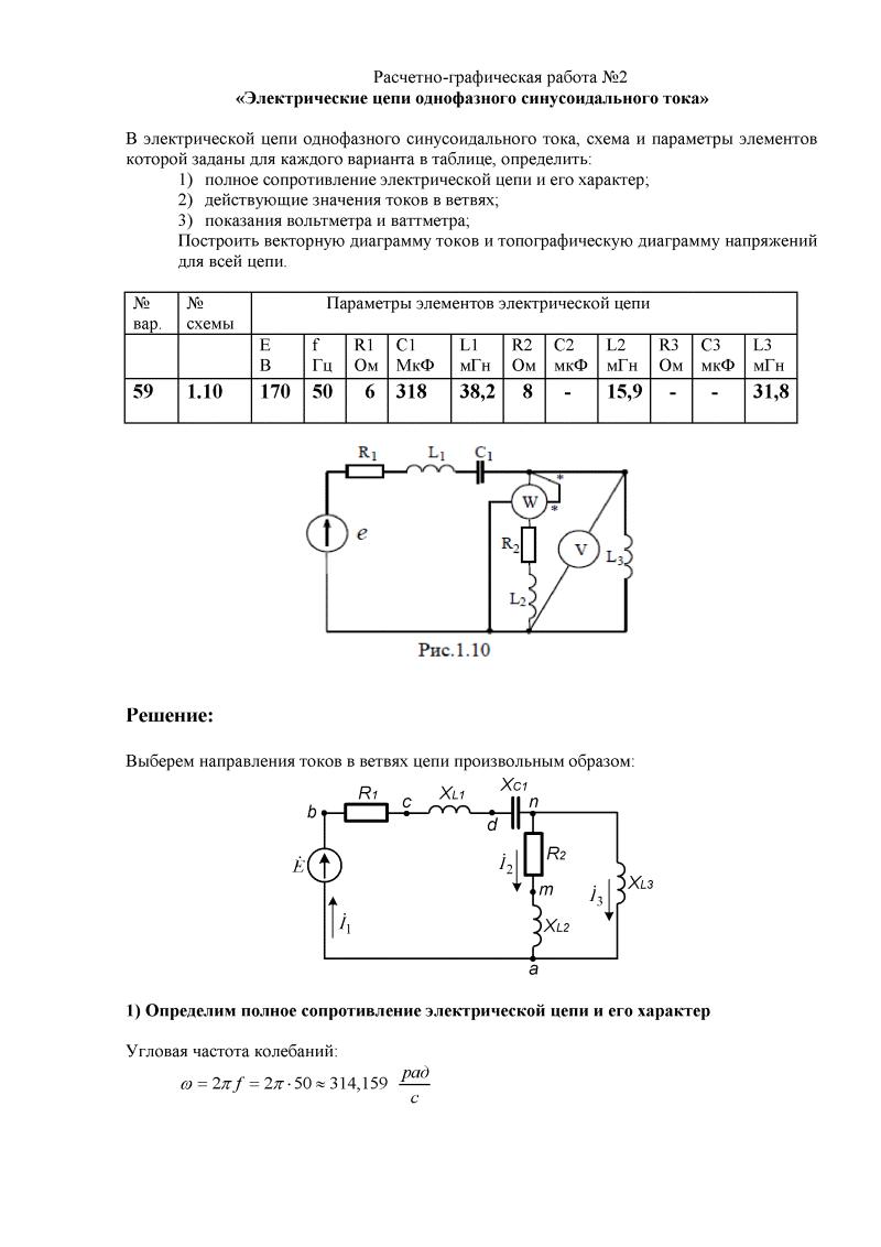 Задачи с решением цепи однофазного синусоидального тока примеры решение задач статически неопределимой рамы