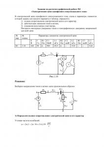 Решение РГР №2 по Электротехнике «Электрические цепи однофазного синусоидального тока», МГУПИ, Вариант 83