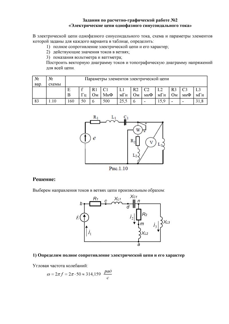 База готовых студенческих работ Зачёт ru Решение РГР №2 по Электротехнике Электрические цепи однофазного синусоидального тока МГУПИ