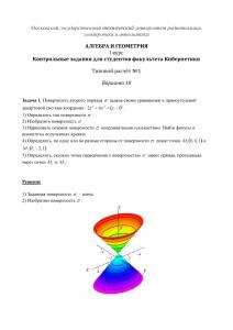 Решение ТР №1, Алгебра и геометрия, 1 курс для студентов факультета Кибернетики, МИРЭА, Вариант 18