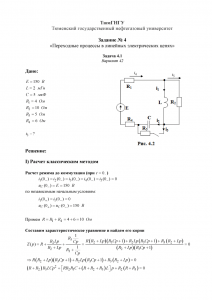 Решение задачи 4.1 (Задание №4) по ТОЭ, Вариант 42, ТюмГНГУ