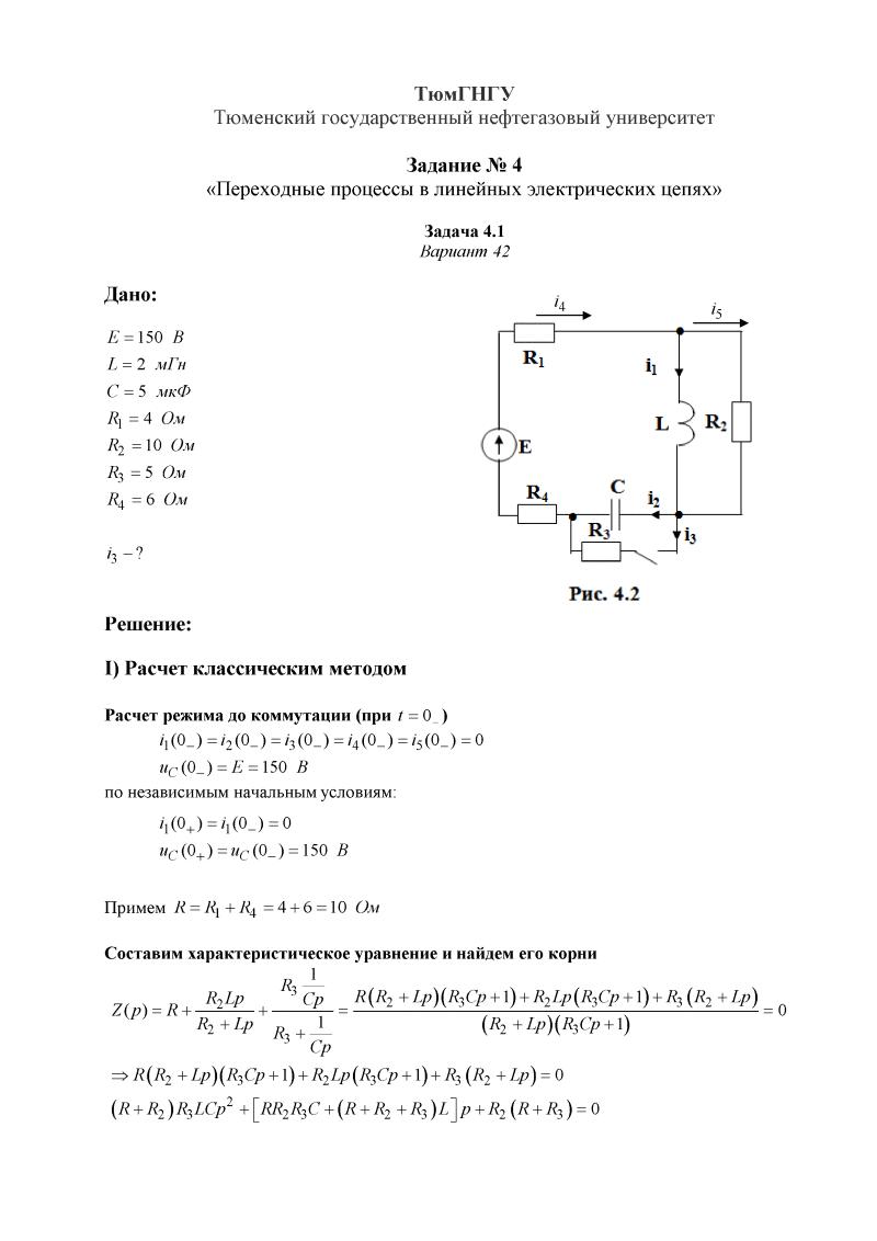 База готовых студенческих работ Зачёт ru Решение задачи 4 1 Задание №4 по ТОЭ Вариант 42