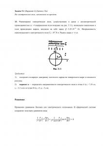 Решение задачи 5.1, Вариант 4, Л.А.Бессонов, ТОЭ