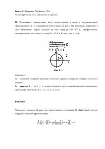 Решение задачи 5.1, Вариант 24, Л.А.Бессонов, ТОЭ