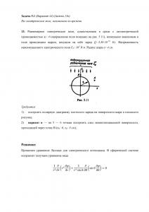 Решение задачи 5.1, Вариант 44, Л.А.Бессонов, ТОЭ