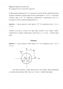 Решение задачи 5.1, Вариант 49, Л.А.Бессонов, ТОЭ