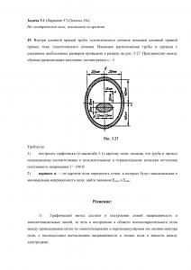 Решение задачи 5.1, Вариант 57, Л.А.Бессонов, ТОЭ