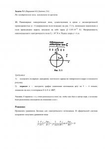 Решение задачи 5.1, Вариант 64, Л.А.Бессонов, ТОЭ