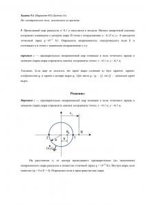 Решение задачи 5.1, Вариант 69, Л.А.Бессонов, ТОЭ