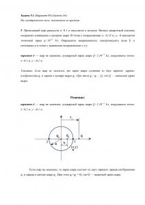 Решение задачи 5.1, Вариант 89, Л.А.Бессонов, ТОЭ