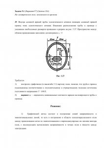 Решение задачи 5.1, Вариант 97, Л.А.Бессонов, ТОЭ