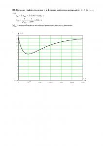 Решение задачи 1, задания №1 курсовой по ТОЭ, СВФУ, Вариант 5
