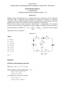 Решение задачи 1, задания №1 курсовой по ТОЭ, СВФУ, Вариант 11