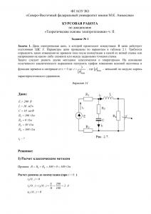 Решение задачи 1, задания №1 курсовой по ТОЭ, СВФУ, Вариант 14