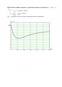 Решение задачи 1, задания №1 курсовой по ТОЭ, СВФУ, Вариант 16