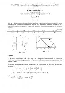 Решение задачи 1, задания №2 курсовой по ТОЭ, СВФУ, Вариант 5