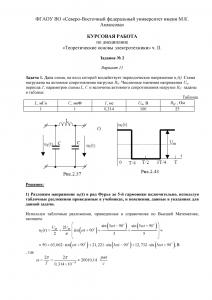 Решение задачи 1, задания №2 курсовой по ТОЭ, СВФУ, Вариант 11
