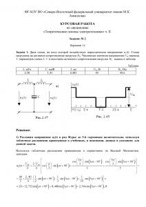 Решение задачи 1, задания №2 курсовой по ТОЭ, СВФУ, Вариант 14