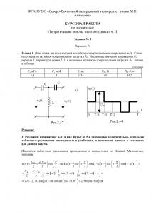 Решение задачи 1, задания №2 курсовой по ТОЭ, СВФУ, Вариант 16