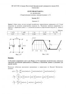 Решение задачи 1, задания №2 курсовой по ТОЭ, СВФУ, Вариант 23