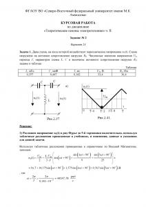 Решение задачи 1, задания №2 курсовой по ТОЭ, СВФУ, Вариант 24