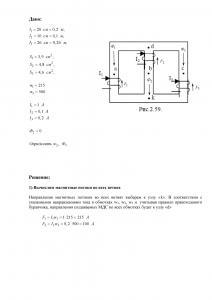 Решение задачи 2, задания №2 курсовой по ТОЭ, СВФУ, Вариант 7