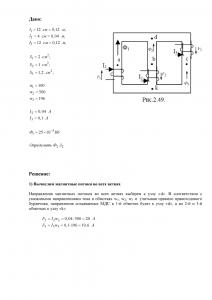 Решение задачи 2, задания №2 курсовой по ТОЭ, СВФУ, Вариант 11