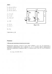 Решение задачи 2, задания №2 курсовой по ТОЭ, СВФУ, Вариант 14
