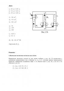 Решение задачи 2, задания №2 курсовой по ТОЭ, СВФУ, Вариант 16