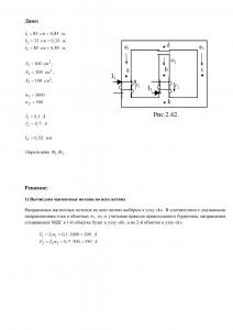 Решение задачи 2, задания №2 курсовой по ТОЭ, СВФУ, Вариант 18