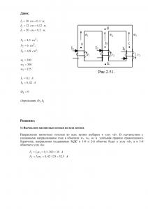 Решение задачи 2, задания №2 курсовой по ТОЭ, СВФУ, Вариант 23
