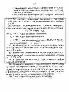 Решебник РГР №4 по ТОЭ, НИИ