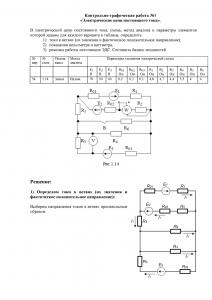 Решение РГР №1 по Электротехнике «Электрические цепи постоянного тока», МГУПИ, Вариант 54
