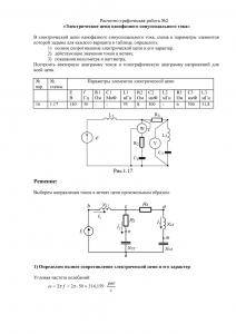 Решение РГР №2 по Электротехнике «Электрические цепи однофазного синусоидального тока», МГУПИ, Вариант 16