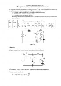 Решение РГР №2 по Электротехнике «Электрические цепи однофазного синусоидального тока», МГУПИ, Вариант 17