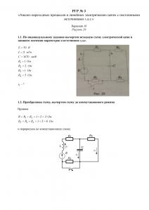 Решение РГР №3 по ТОЭ, НИИ, Вариант 16