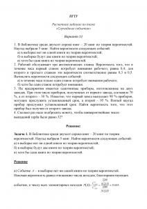 Решение расчетного задания по теме «Случайные события», Вариант 11, ПГТУ