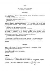 Решение расчетного задания по теме «Случайные события», Вариант 14, ПГТУ