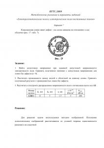 Решение задания по ТОЭ 3 часть, ПГТУ, Вариант 7, АЭП 1