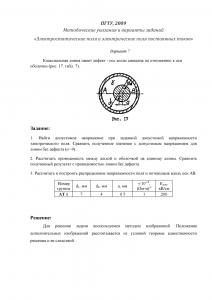 Решение задания по ТОЭ 3 часть, ПГТУ, Вариант 7, АТ 1