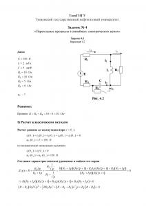 Решение задачи 4.1 (Задание №4) по ТОЭ, Вариант 82, ТюмГНГУ