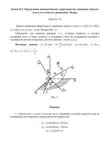 Решение задачи К5, Вариант 10, Яблонский А.А.