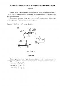 Решение задачи С1, Вариант 12, Яблонский А.А.