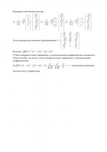 Решение ТР №2, Алгебра и геометрия, 1 курс для студентов факультета Кибернетики, МИРЭА, Вариант 9