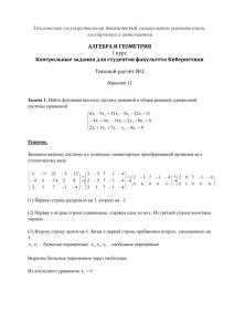 Решение ТР №2, Алгебра и геометрия, 1 курс для студентов факультета Кибернетики, МИРЭА, Вариант 11