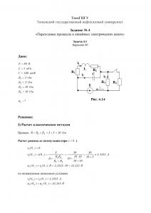 Решение задачи 4.1 (Задание №4) по ТОЭ, Вариант 80, ТюмГНГУ