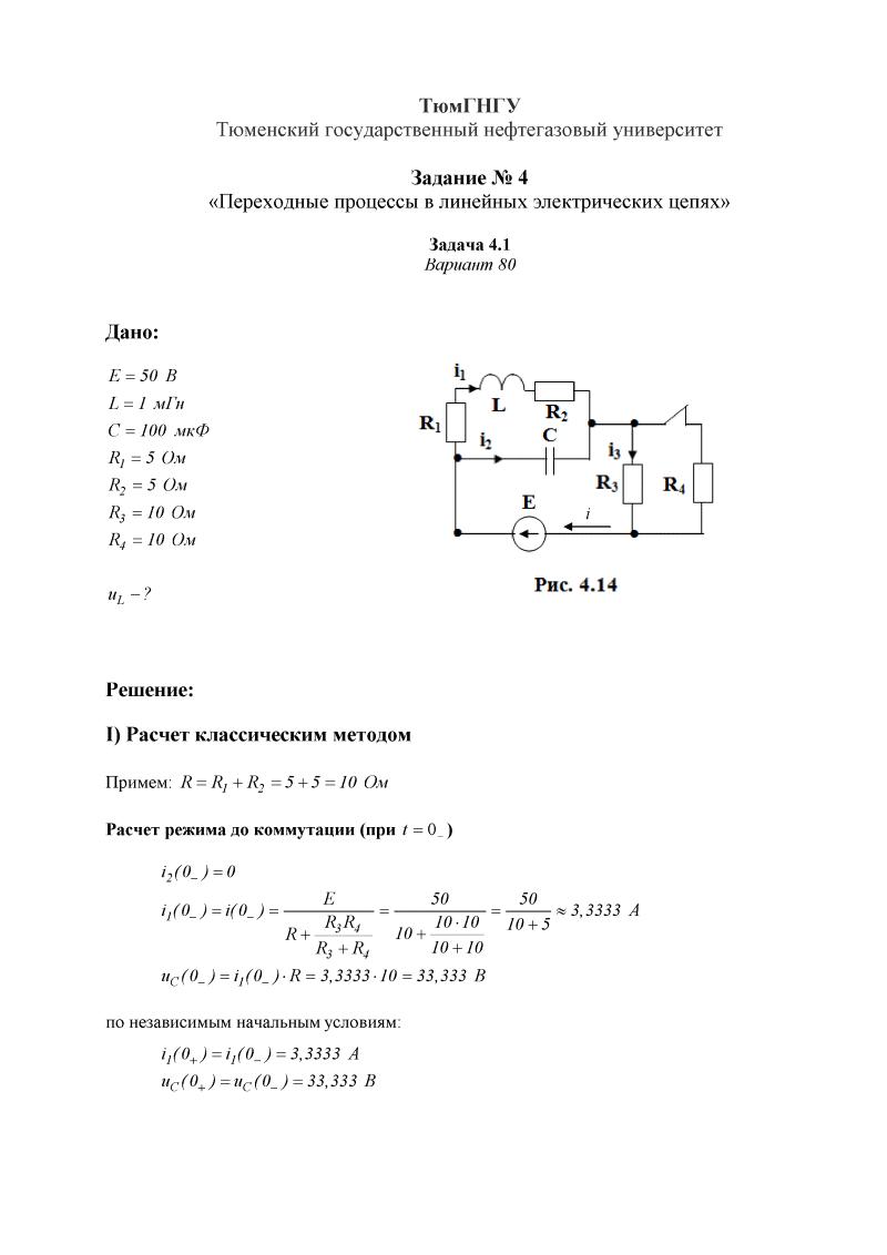 Решение задачи по электротехнике тюмень помогите решить задачи по термеху